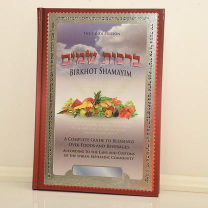 Birkot Shamayim