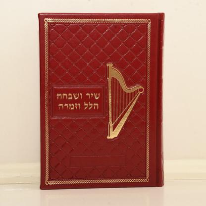 Pizmonim Song Book
