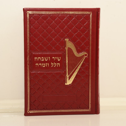 Pizmonim Book