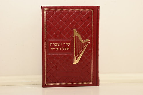 Pizmonim Song Book