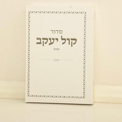 Kol Yaakob Mini White Weekday Siddur