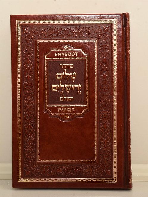Shabuot Shalom Yerushalayim Holiday Mahzor