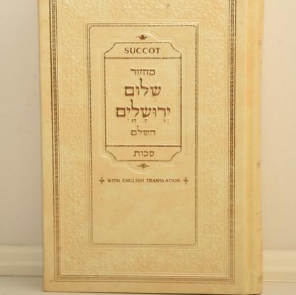 Succot Shalom Yerushalayim Holiday Mahzor