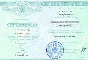 Непокрытая диплом УЗИ Волгоград