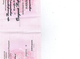 Осадшая УЗИ Волгоград (диплом, сертифкат)