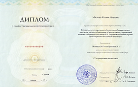 Диплом врача УЗИ Серовой К.И.