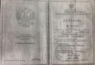 Диплом Куриной медсестра в Волгограде