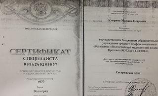 Сертификат Курина