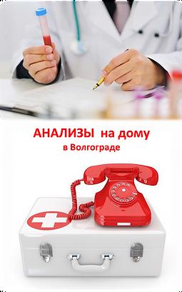 Скидка 50% на анализы на дому Волгограде
