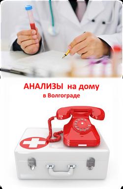 -50% на анализы на дому в Волгограде