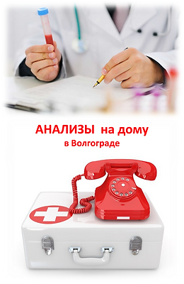 Анализы на дому в Волгограде