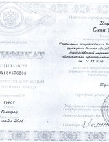 Диплом Поцелуйко терапев Волгоград