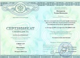 Сертификат УЗИ 2019 Непокрытая Г.В._edit