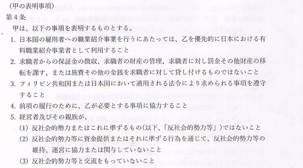 契約書条項例(5-6の間).png