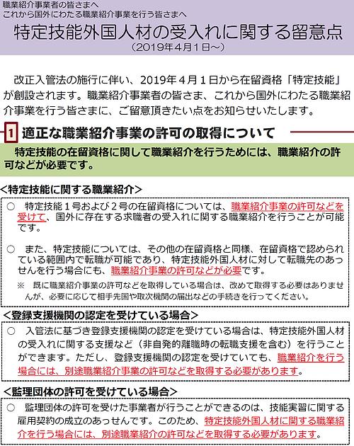 厚生労働省の注意(3-4の間).png