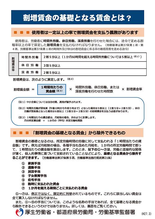 厚生労働省資料.png