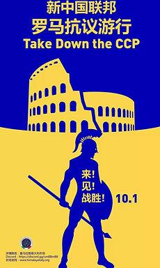 了解意大利政局,为华人发声,10.1罗马游行即将掀开历史新篇章