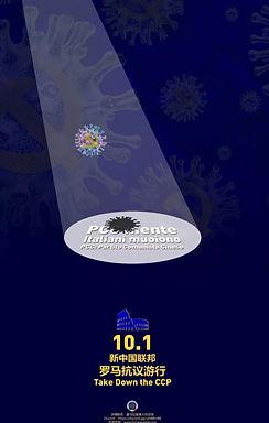 9月12日意大利新冠病毒新增1,501例