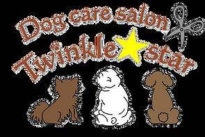ドッグケアサロンTwinkle starは、東京都町田市野津田町にあるワンちゃんがキラキラできるトリミングサロンです