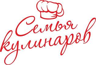 logo_semya_kulinarov.jpg