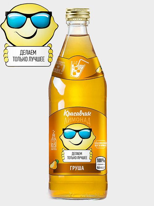 """Лимонад """"Красавчик"""" Груша 0,5л"""