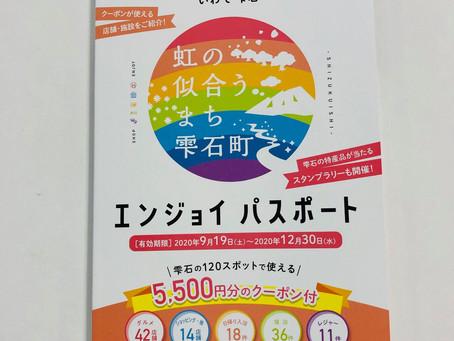 虹の似合うまち 雫石町エンジョイパスポートが、9月18日から各書店にて販売になります🌈