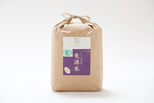 竜源米・ひとめぼれ JAS認定オーガニック玄米