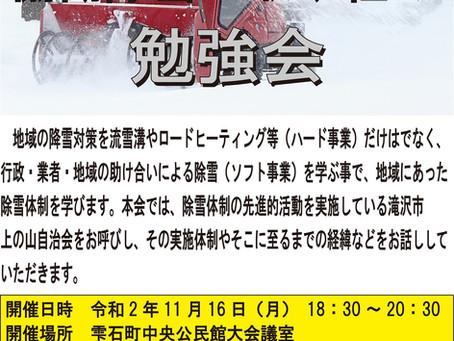よしゃれ通りまちづくり推進会議主催【協働除雪の取り組み勉強会】を開催します。
