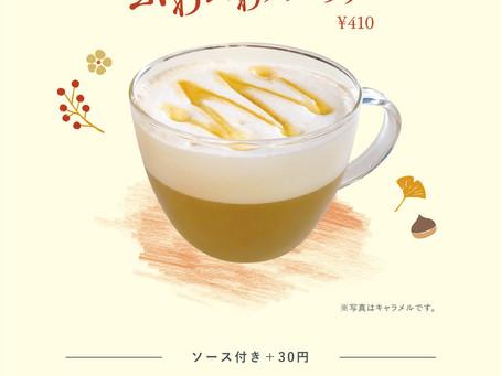 カフェのメニューも秋
