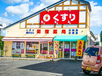 菊屋薬局-2.jpg