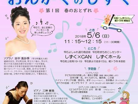 【ソプラノとピアノの四季彩コンサート おんがくのしずく】開催