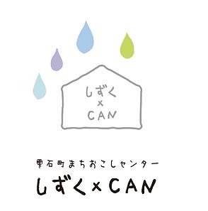 しずく×CAN(しずくかん)