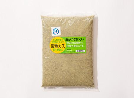 『菜種カス』本日のおすすめ商品