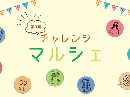 雫石の魅力と元気いっぱいの「チャレンジマルシェ」を開催します!