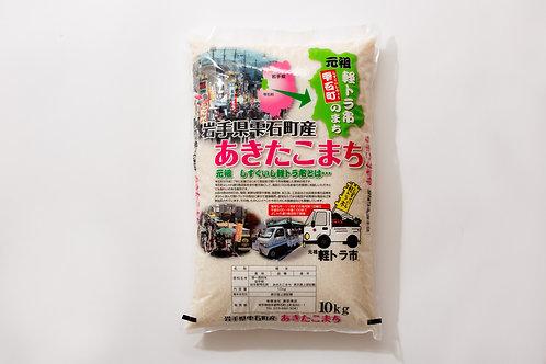 米 雫石産 あきたこまち 10kg