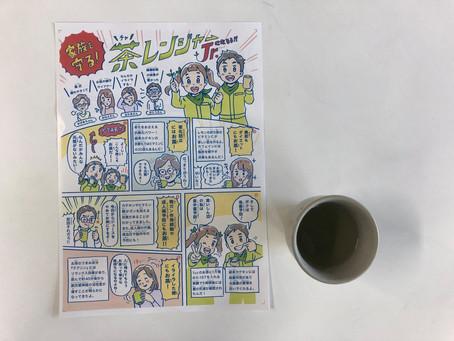静岡県富士市から、美味しい緑茶の煎茶(お茶っぱ)とティーパック入荷しました🍵