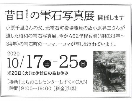 【昔日の雫石写真展】を開催します!