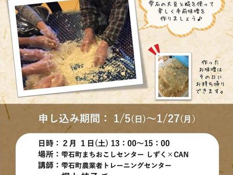 味噌作り教室開催