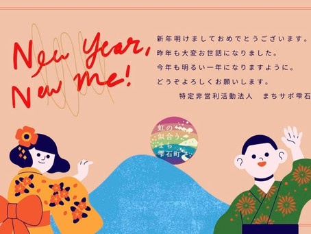新年明けましておめでとうございます!しずく×CANは、1月4日(月)より営業再開いたします😊本年もどうぞよろしくお願いいたします。※1月5日(火)は定休日です💦