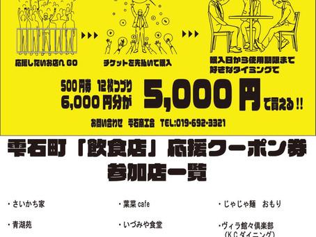 雫石町「飲食店」応援クーポン券販売を【7月11日(土)】より開始いたします!