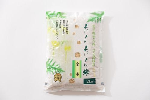 米 たんたん米 -玄米- 2kg