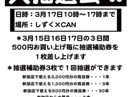 winwinツイ曜日の【大抽選会】