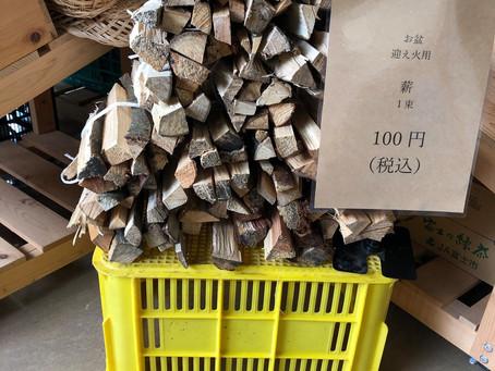 「送り火・迎え火」の際に使用する 薪の販売が始まりました!