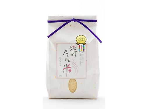 米 銀河たんたん米(軟式無洗米) 2kg