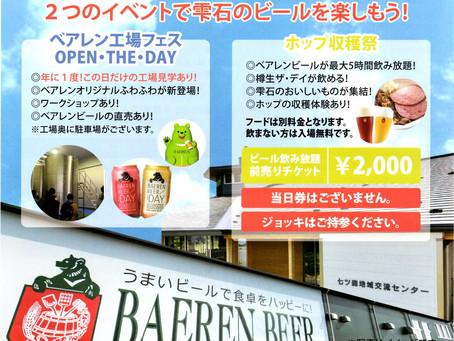 しずくいし工場ビール祭り