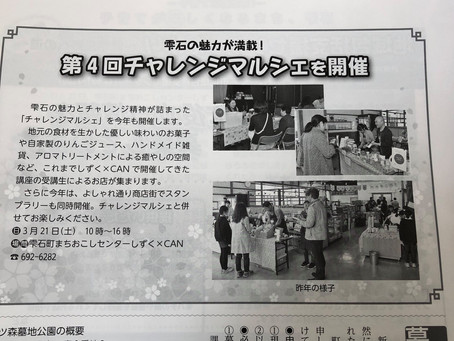 【第4回 チャレンジマルシェ 延期のお知らせ】