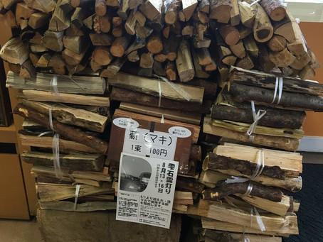 """8/13・8/16の迎え盆、送り盆の際に使用する""""薪の販売を始めました!1束100円です。"""