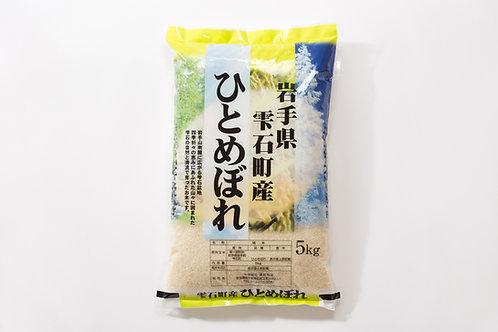 米 雫石産 ひとめぼれ 10kg