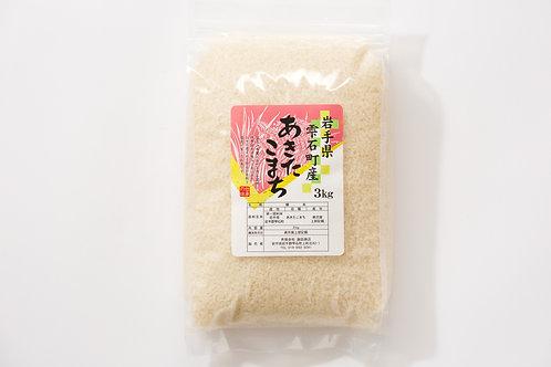 米 雫石産 あきたこまち 3kg