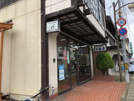 """よしゃれ通り南東 玄関口 """"中村屋さん"""